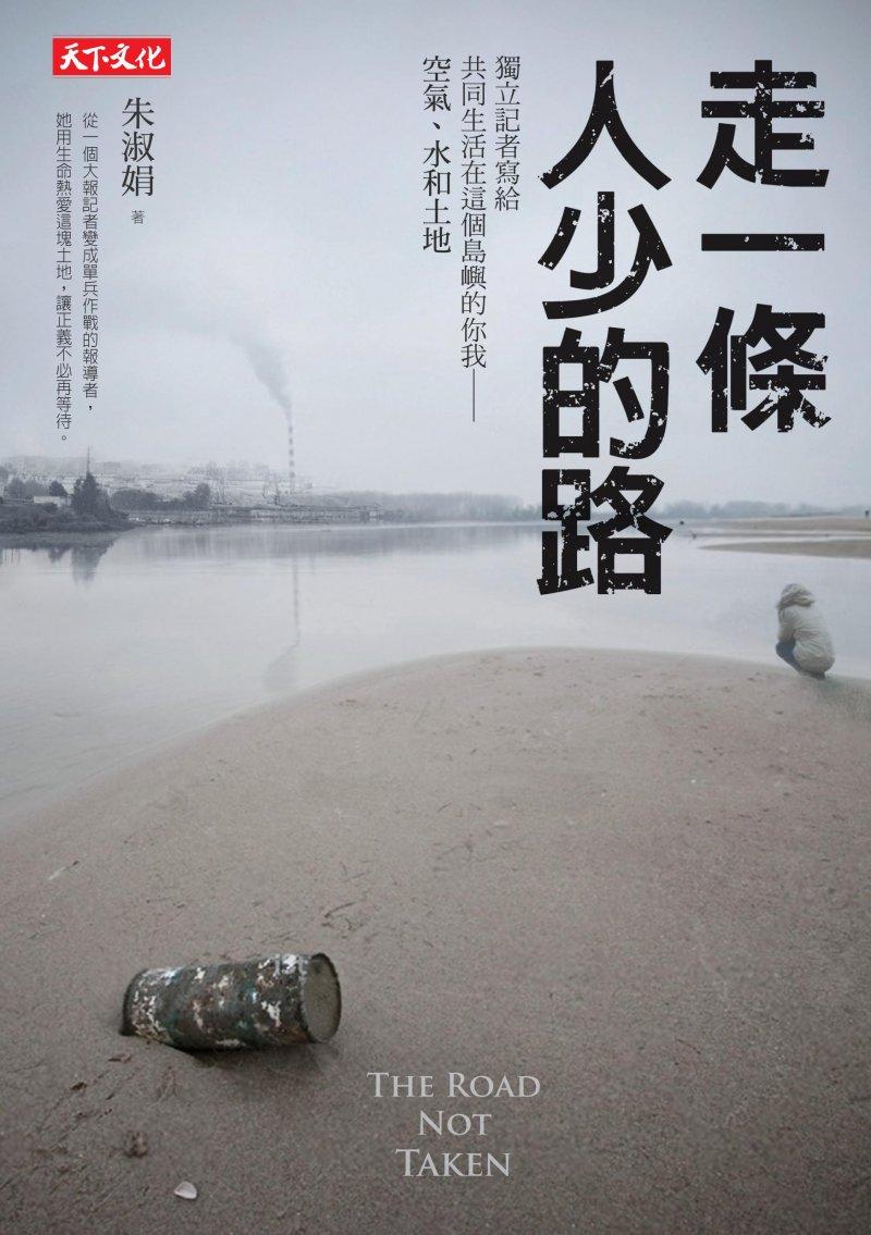 天下文化出版的《走一條人少的路:獨立記者寫給共同生活在這個島嶼的你我──空氣、水和土地》書封。(天下文化提供)