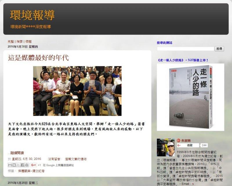 朱淑娟離開報社後,因為自己寫的是環境新聞,將部落格名稱就叫做「環境報導」。(取自環境報導網頁)