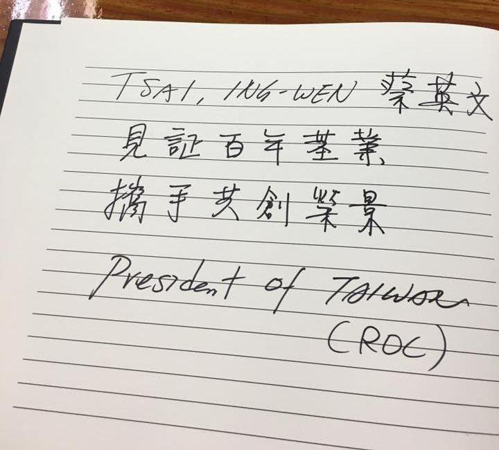 蔡英文26日參觀巴拿馬運河時,在留言簿上署名President of Taiwan (ROC)(林俊憲臉書)