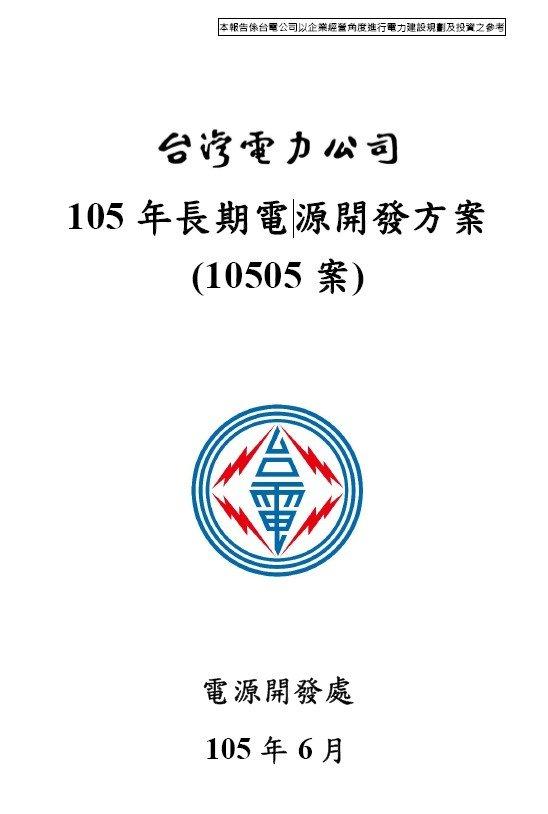 台灣電力公司〈105 年長期電源開發方案〉。(取自台電網站)