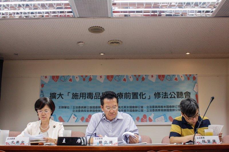 擴大「施用毒品罪醫療前置化」修法公聽會。(甘岱民攝)