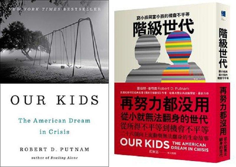 Our Kids,台灣繁體版譯為《階級世代》。