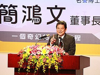 券商公會理事長簡鴻文等人,都公開批評股利所得課稅制度不合理。(取自中正大學網站)