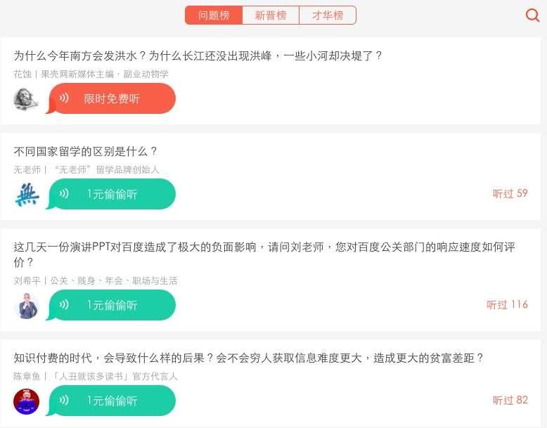 中國中國創造出新的知識經濟「分答」,提問人、回答者都有賺頭。(取自分答網站)
