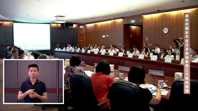 國家年金改革委員會第三次會議-取自年金改革委員會直播
