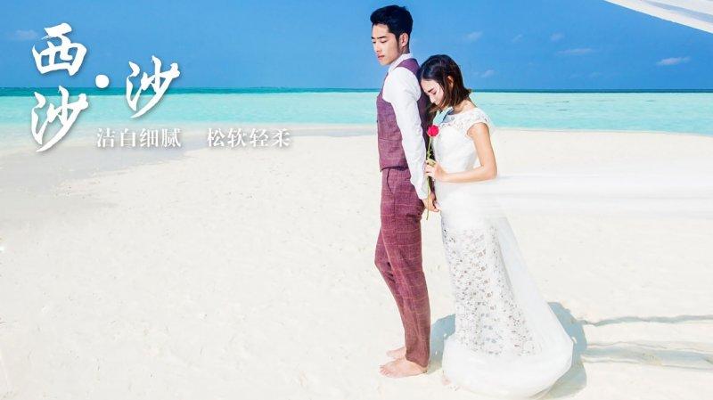 中國婚紗攝影公司宣傳西沙婚攝的廣告。(取自網路)