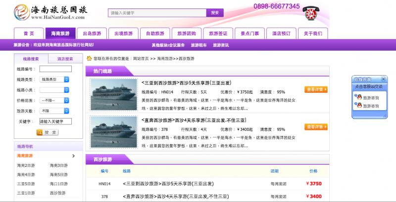 中國旅行社推廣西沙旅遊。(網路截圖)