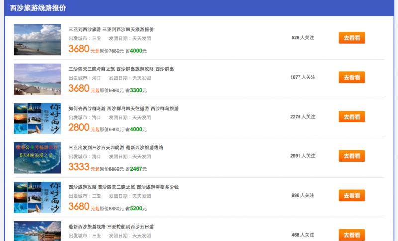 中國旅行社推出西沙觀光旅遊。(網路截圖)