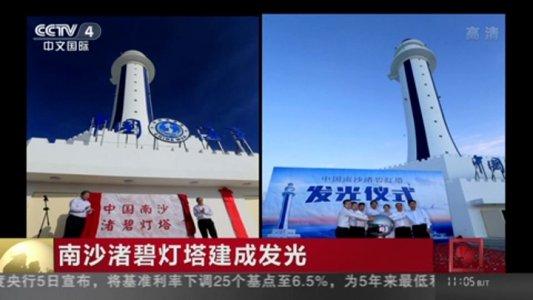 南海仲裁前夕,中國熱烈報導南海多座燈塔啟用的消息。