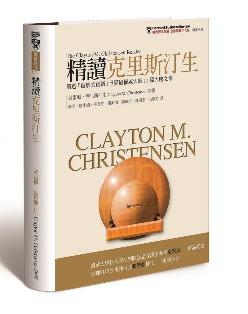 《精讀克里斯汀生》,哈佛商業評論全球繁體中文版出版。