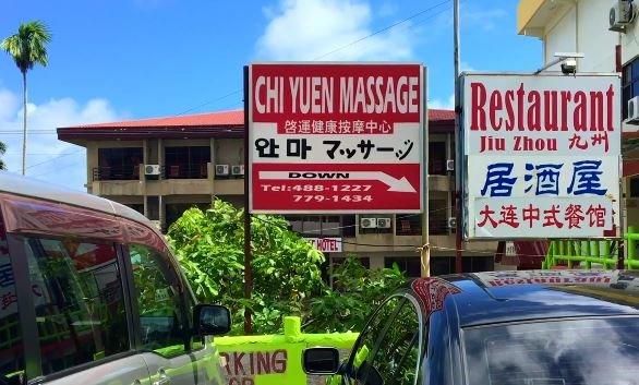帛琉開放觀光後各國人紛紛湧入,隨處可見中、日、韓字招牌。(圖/好有 Sense@Youtube)