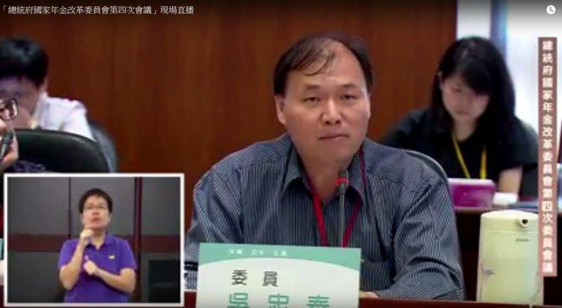年金改革委員會第4次會議,委員吳忠泰。(取自年金改革委員會直播)