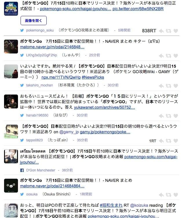 Pokémon Go將於15日開放亞洲下載的謠言已經在日本推特等社群網站上廣為流傳。(圖/日本推特)