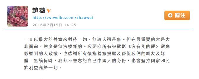 趙薇回應戴立忍被網友指涉台獨
