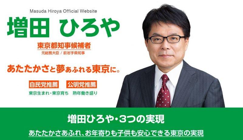 東京 都 知事 候補 者
