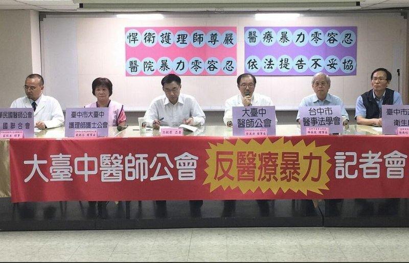 20160715-SMG0045-003-大台中醫師公會反醫療暴力記者會。(取自醫勞盟臉書).JPG
