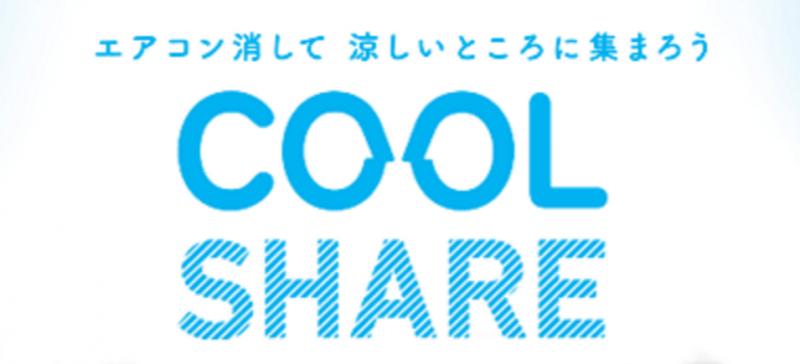 和環境省合作,推廣「關掉冷氣,到涼爽的地方集合吧(エアコン消して 涼しいところに集まろう)」,可以說是日本夏日節電很重要的第一步。(圖/擷取自クールシェア事務局網站)