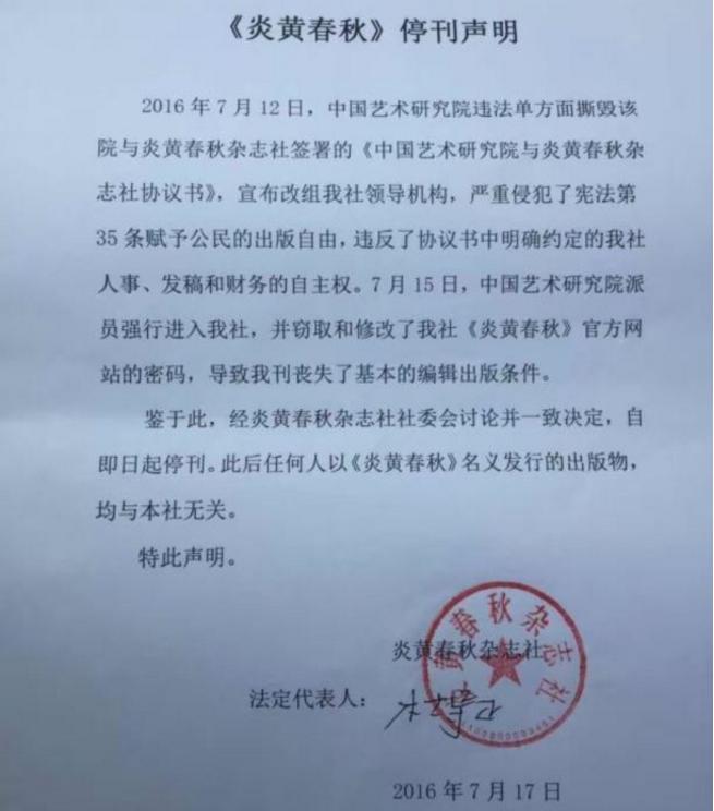 中共敢言的歷史雜誌《炎黃春秋》遭接管,社長杜導正宣布停刊。