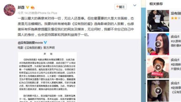 趙薇發佈微博稱,國家利益高於一切,並對網民道歉。