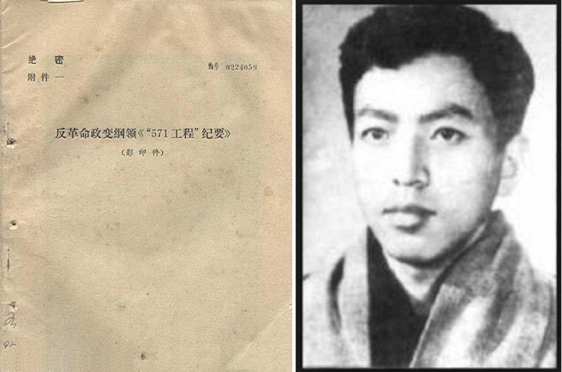 林彪之子林立果和《五七一工程紀要》。(維基百科/百度百科)
