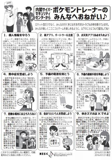 日本內閣網路安全中心推出的注意公告。(翻攝日本內閣網路安全中心官網)