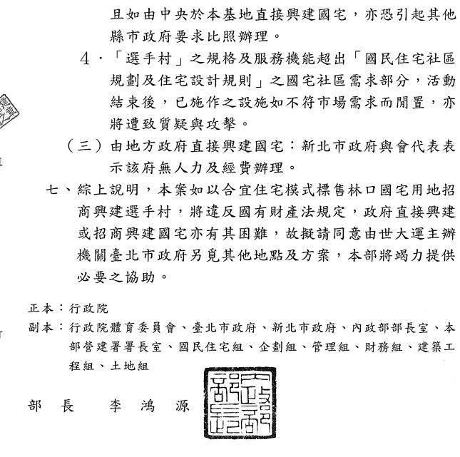 李鴻源建議世大運選手村另尋他地。