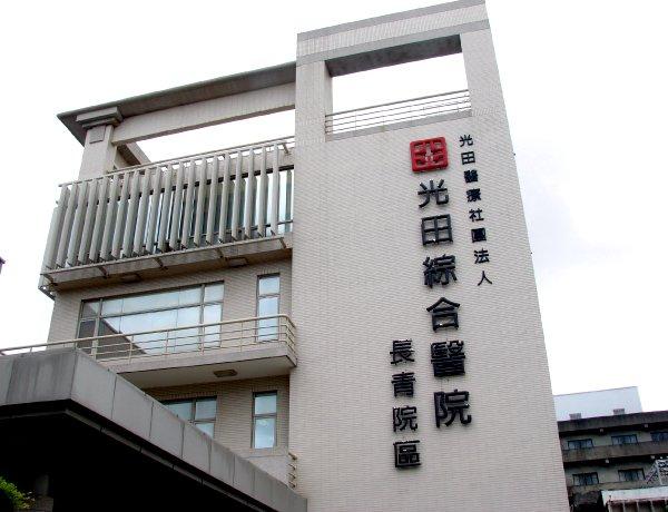 沙鹿光田綜合醫院(取自樂活沙鹿網站)