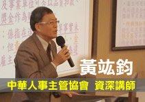 中華人事主管協會勞動法專家黃竑鈞。(取自中華人事主管協會)