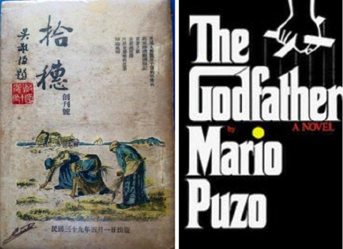 把電影《教父》原著小說譯介到台灣的是當年中油辦的《拾穗》雜誌。(作者提供)