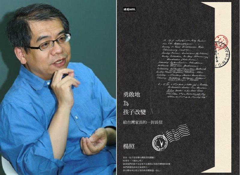 作者楊照與新著《勇敢地為孩子改變:給台灣家長的一封長信》(時報出版提供)。