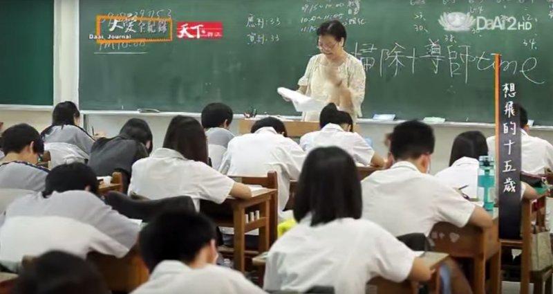 即使推行12年國教,學校仍瀰漫著考試的氛圍。(取自《想飛的十五歲》紀錄片)