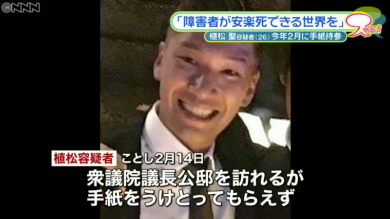 日本電視新聞披露的兇嫌相片。(翻攝Youtube)