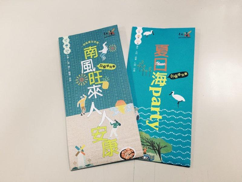 「夏日海PARTY」、「南風旺來人人安康」二款插畫地圖,讓遊客更加認識台南的美麗。(圖/台南市政府觀光旅遊局提供)