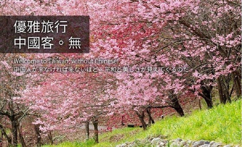 網友製作「沒有陸客的台灣」惹議。