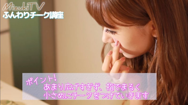 小小地、繞著圓輕輕拍開是重點!(截圖自/MizukiTV @Youtube)