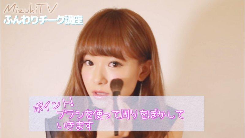 再用粉狀腮紅將剛剛拍好的圓型腮紅暈開,並且在眼下腮紅周圍刷上打亮,會比較自然。(截圖自/MizukiTV @Youtube)