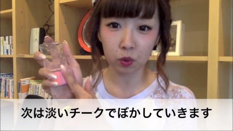 再沾取淺色腮紅來暈染。(截圖自/Miwa Yokoyama@Youtube)