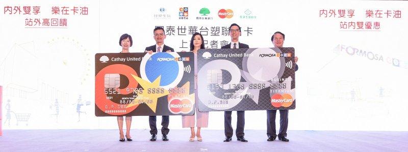 國泰世華銀行此次與台塑集團合作的加油聯名卡,期盼更貼近日常消費需求。(圖/國泰世華銀行提供)