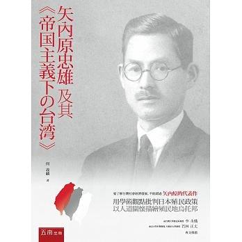 矢內原忠雄及其《帝國主義下的台灣》。(圖取自網路)