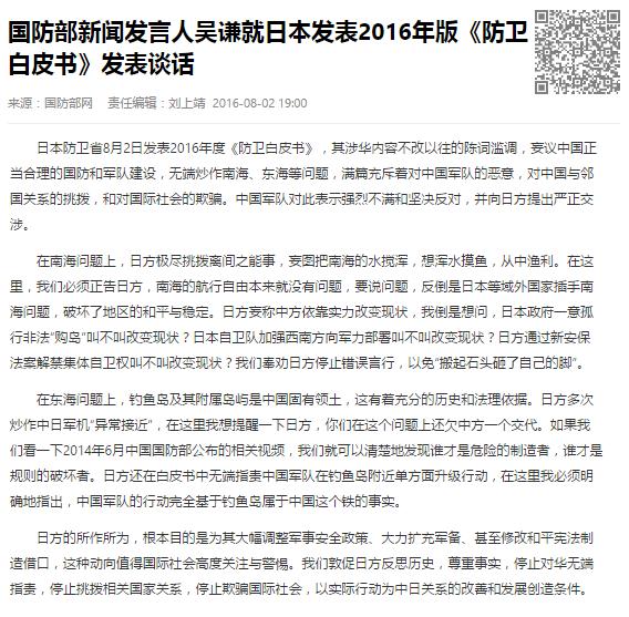 中國國防部對於日本防衛白皮書發表談話全文。 (中國國防部網站)