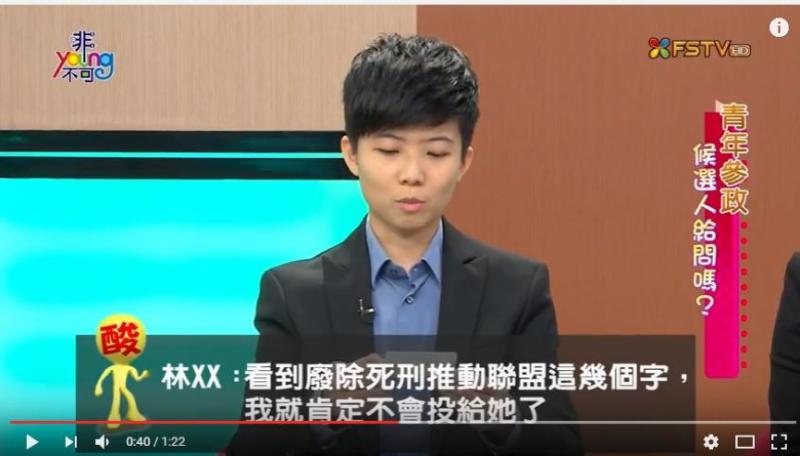 2016立委參選人苗博雅在民視節目《非Young不可》唸出網友評論。(擷取自《非Young不可》影片)