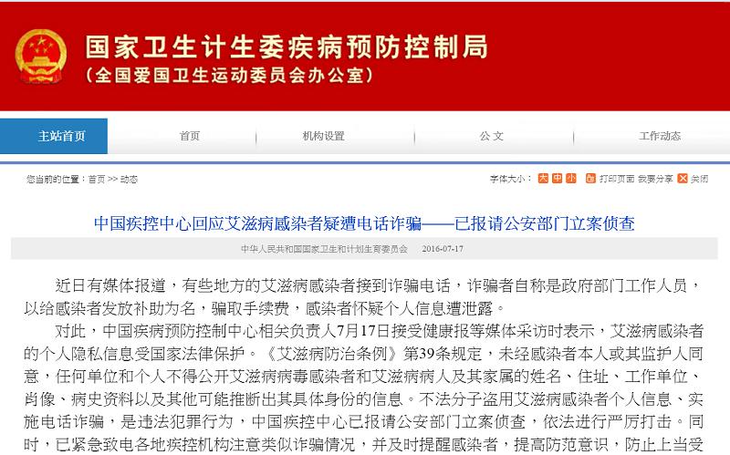 中國愛滋病感染者個資外洩事件,中國公安部門已立'案偵查。(網站截圖)