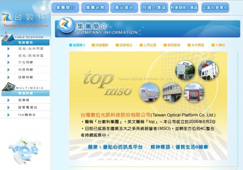 第五大系統業者台灣數位光訊,就沒有上述包袱,旗下的中投有線電視7月底奧運開播前,逕自將三立的第54頻道,換成民視四季台,三立新聞台則被移到第70頻道。(取自台灣數位光訊網站)