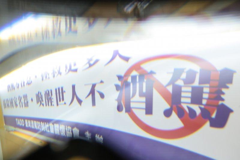 台灣酒駕防制社會關懷協會9日召開「酒駕零容忍,拯救更多人;拔除國家名器,喚醒世人不酒駕」記者會,並於現場提供酒醉後的護目鏡模擬醉後情形。(顏麟宇攝)
