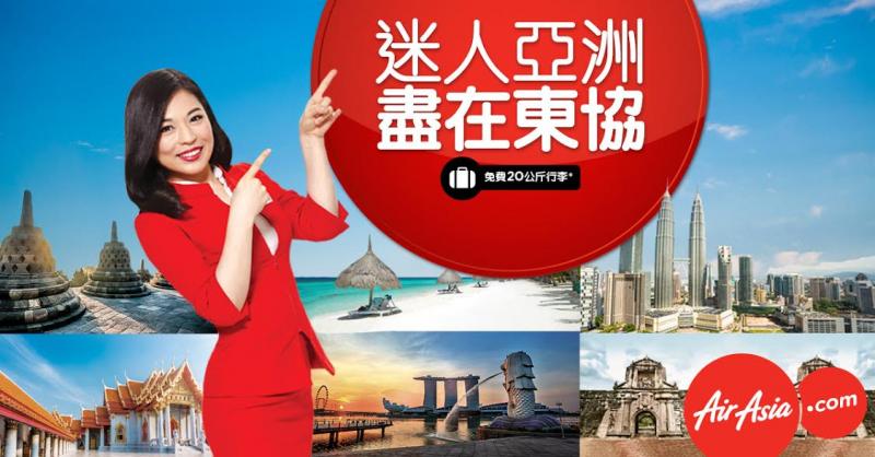 慶祝東協日,AirAsia下殺6折,再送行李託運20公斤!(圖/AirAsia提供)