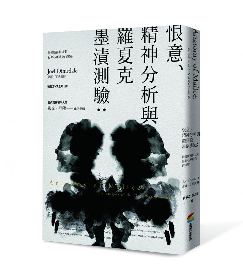 商周出版《恨意、精神分析與羅夏克墨漬測驗》。