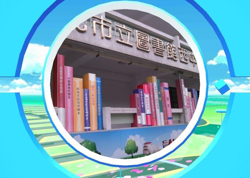 線上遊戲也是一種學習,圖書館裡也有寶可夢,老師不用太緊張。(作者提供)