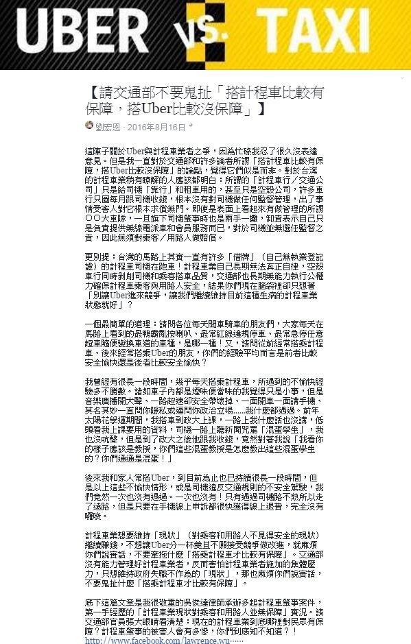 20160816-SMG0045-002-劉宏恩臉書談UBER小黃。(擷取自劉宏恩臉書).JPG
