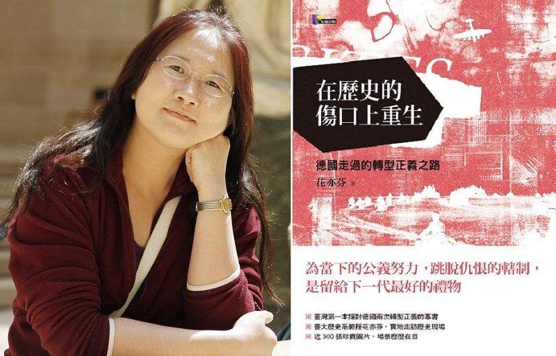花亦芬與其新書《在歷史的傷口上重生:德國走過的轉型正義之路》(先覺出版社提供)