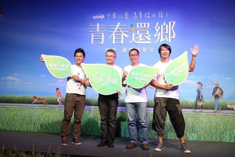 中華三菱邀請成功的勵青代表,為有意返鄉奮鬥的青年加油,企盼一同打造更多幸福的家鄉。(圖/李小龍攝)